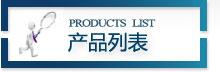 宏源振动产品列表